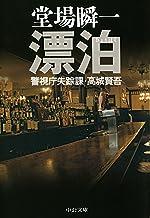 表紙: 漂泊 警視庁失踪課・高城賢吾 (中公文庫) | 堂場瞬一