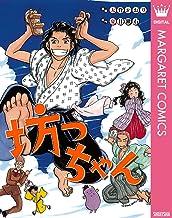 表紙: 坊っちゃん (マーガレットコミックスDIGITAL) | 大倉かおり