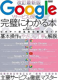 Googleサービスが完璧にわかる本 改訂最新版 (メディアックスMOOK)