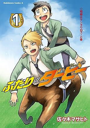 ふたりのダービー(1) (角川コミックス・エース)