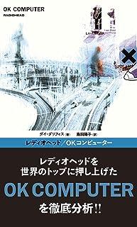 レディオヘッド/OKコンピューター (ele-king books)
