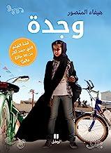 وجدة (Arabic Edition)
