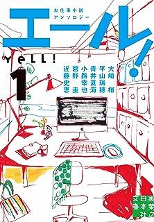 エール!(1) (実業之日本社文庫)
