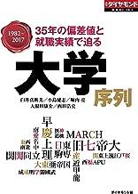 大学序列(週刊ダイヤモンド特集BOOKS Vol.355)――35年の偏差値と就職実績で迫る