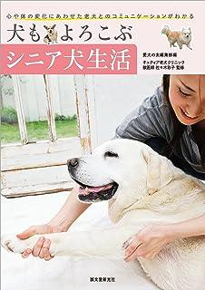 犬もよろこぶシニア犬生活: 心や体の変化にあわせた老犬とのコミュニケーションがわかる...