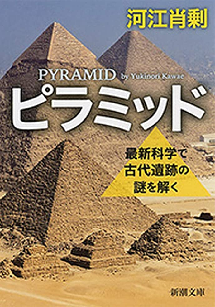 実際に葡萄研究ピラミッド―最新科学で古代遺跡の謎を解く―(新潮文庫)