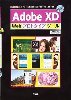 Adobe XD Webプロトタイプツール (I・O BOOKS)