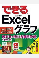 できる Excel グラフ Office 365/2019/2016/2013対応 魅せる&伝わる資料作成に役立つ本 できるシリーズ Kindle版
