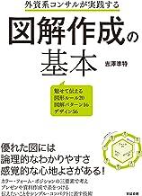 表紙: 外資系コンサルが実践する 図解作成の基本 | 吉澤 準特