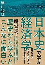 表紙: 日本史で学ぶ経済学   横山 和輝