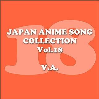 JAPAN ANIMESONG COLLECTION VOL.18[アニソン・ジャパン]