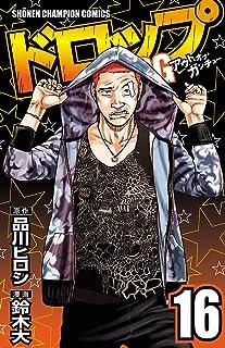 ドロップOG 16 (少年チャンピオン・コミックス)
