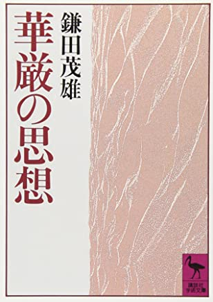 華厳の思想 (講談社学術文庫)