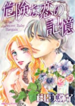 表紙: 危険な恋の記憶 (ハーレクインコミックス) | 藤臣 美弥子