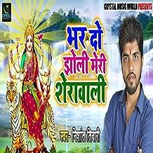 Bhar Do Jholi Meri Sherawali