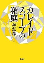 表紙: カレイドスコープの箱庭【電子特典付き】 (宝島社文庫) | 海堂尊