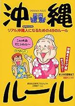 表紙: 沖縄ルール ルールシリーズ (中経出版) | 都会生活研究プロジェクト[沖縄チーム]