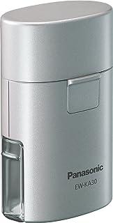 パナソニック 吸入器 ポケットタイプ シルバー EW-KA30-S