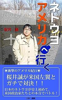 ネトウヨ アメリカへ行く: 日本のネトウヨが史上初めて米国政治家たちとの本音バトル!...