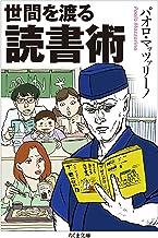 表紙: 世間を渡る読書術 (ちくま文庫) | パオロ・マッツァリーノ