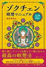 表紙: ゾクチェン瞑想マニュアル | 箱寺孝彦