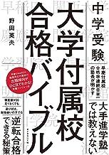 表紙: 中学受験 大学付属校 合格バイブル   野田 英夫