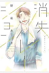 消失ハレーション (B's-LOVEY COMICS) Kindle版