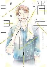 消失ハレーション (B's-LOVEY COMICS)