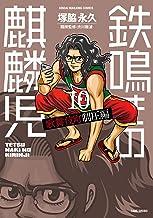 鉄鳴きの麒麟児 歌舞伎町制圧編(10) (近代麻雀コミックス)