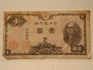 古銭 二宮尊徳の肖像が入った一円札 壹圓 旧札 1円