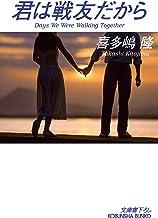 表紙: 君は戦友だから CFギャング (光文社文庫)   喜多嶋 隆