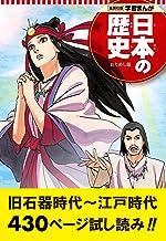 表紙: 学習まんが 日本の歴史 試し読み版 1 | 集英社