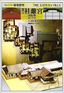 ペーパー建築模型 復元桂離宮書院群