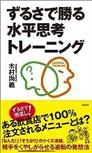 表紙: ずるさで勝る水平思考トレーニング (SB新書) | 木村 尚義