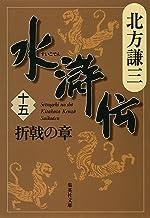 表紙: 水滸伝 十五 折戟の章 (集英社文庫) | 北方謙三