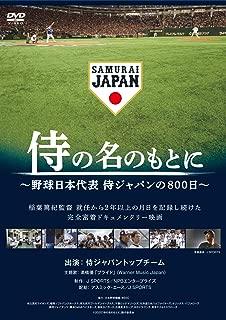 【メーカー特典あり】侍の名のもとに~野球日本代表 侍ジャパンの800日~ 通常版(ミニポスター付) [DVD]