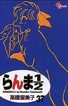 表紙: らんま1/2〔新装版〕(37) (少年サンデーコミックス) | 高橋留美子