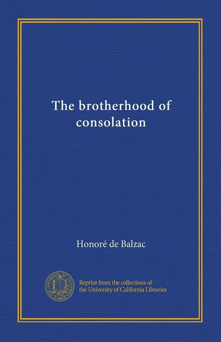 広がりジーンズ百The brotherhood of consolation