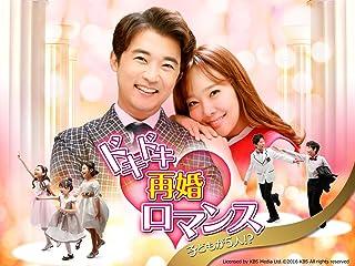 ドキドキ再婚ロマンス~子どもが5人!?~ (字幕版)