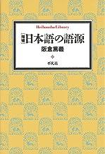 表紙: 増補 日本語の語源 (平凡社ライブラリー0729) | 阪倉 篤義