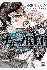 チカーノKEI~米国極悪刑務所を生き抜いた日本人~ 8 (ヤングチャンピオン・コミックス) Kindle版