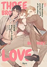 表紙: 三兄弟、おにいちゃんの愛 【電子限定特典付き】 (バンブーコミックス Qpaコレクション) | コウキ。