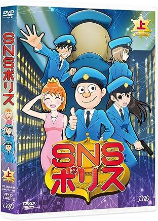 SNSポリス 上巻 [DVD]