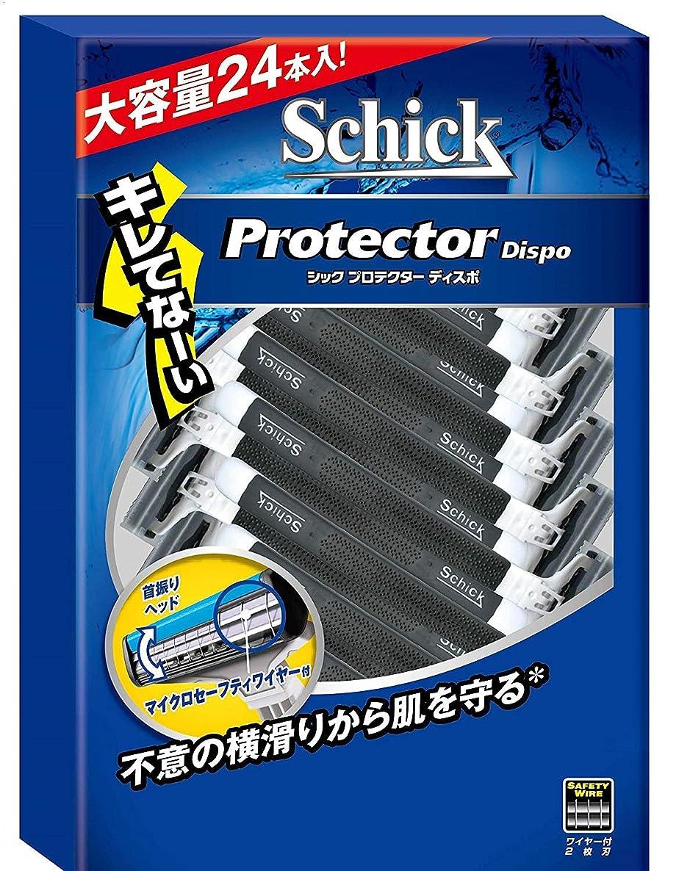 ペレグリネーション疲れたウィンク大容量 シック プロテクターディスポ 使い捨て (24本入) バリューパック