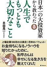 表紙: 日本一の大投資家から教わった人生でもっとも大切なこと | 本田晃一