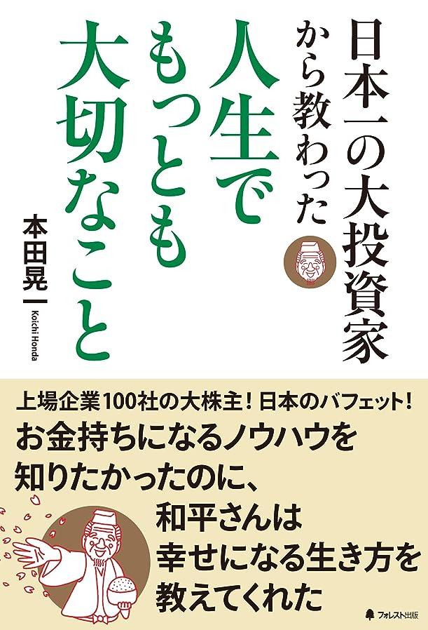 感性摩擦添加日本一の大投資家から教わった人生でもっとも大切なこと