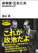表紙: 政争家・三木武夫 田中角栄を殺した男 (講談社+α文庫)   倉山満