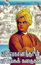 Best tamil moral short stories Reviews