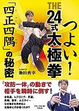 表紙: つよい! THE24式太極拳 「四正四隅」の秘密   池田秀幸