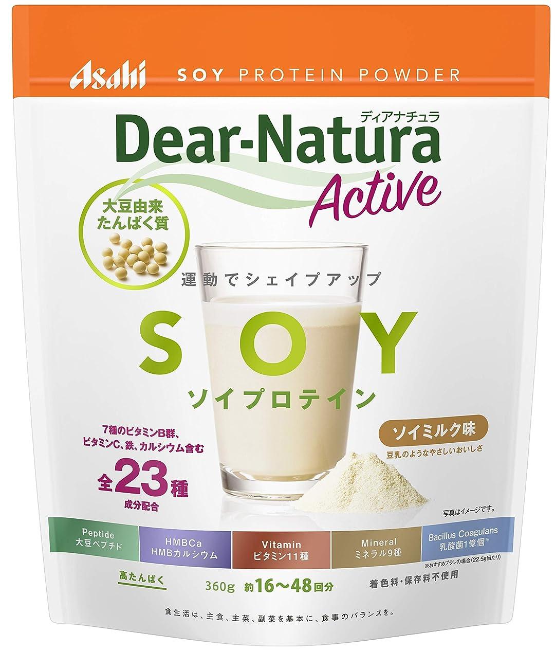 無意識自宅でスパークディアナチュラアクティブ ソイプロテイン ソイミルク味 360g